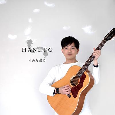 小山内創祐「HANETO」