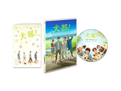 犬部!(豪華版)Blu-ray