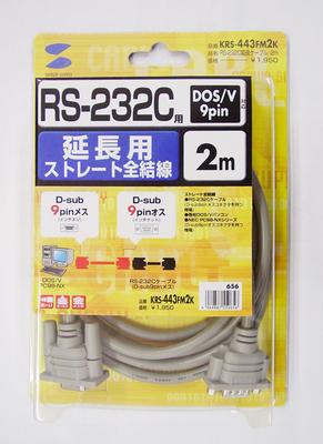 RS-232C延長ケーブル 2m KRS-443FM 2K