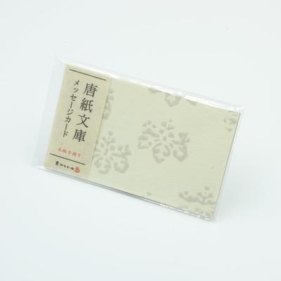 唐紙文庫 メッセージカード