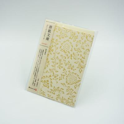 唐紙文庫 グリーティングカード 牡丹唐草