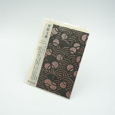 唐紙文庫 グリーティングカード 波につぼつぼ
