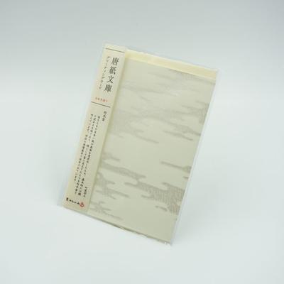 唐紙文庫 グリーティングカード 朽木雲