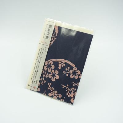唐紙文庫 グリーティングカード 梅の丸(紺色)