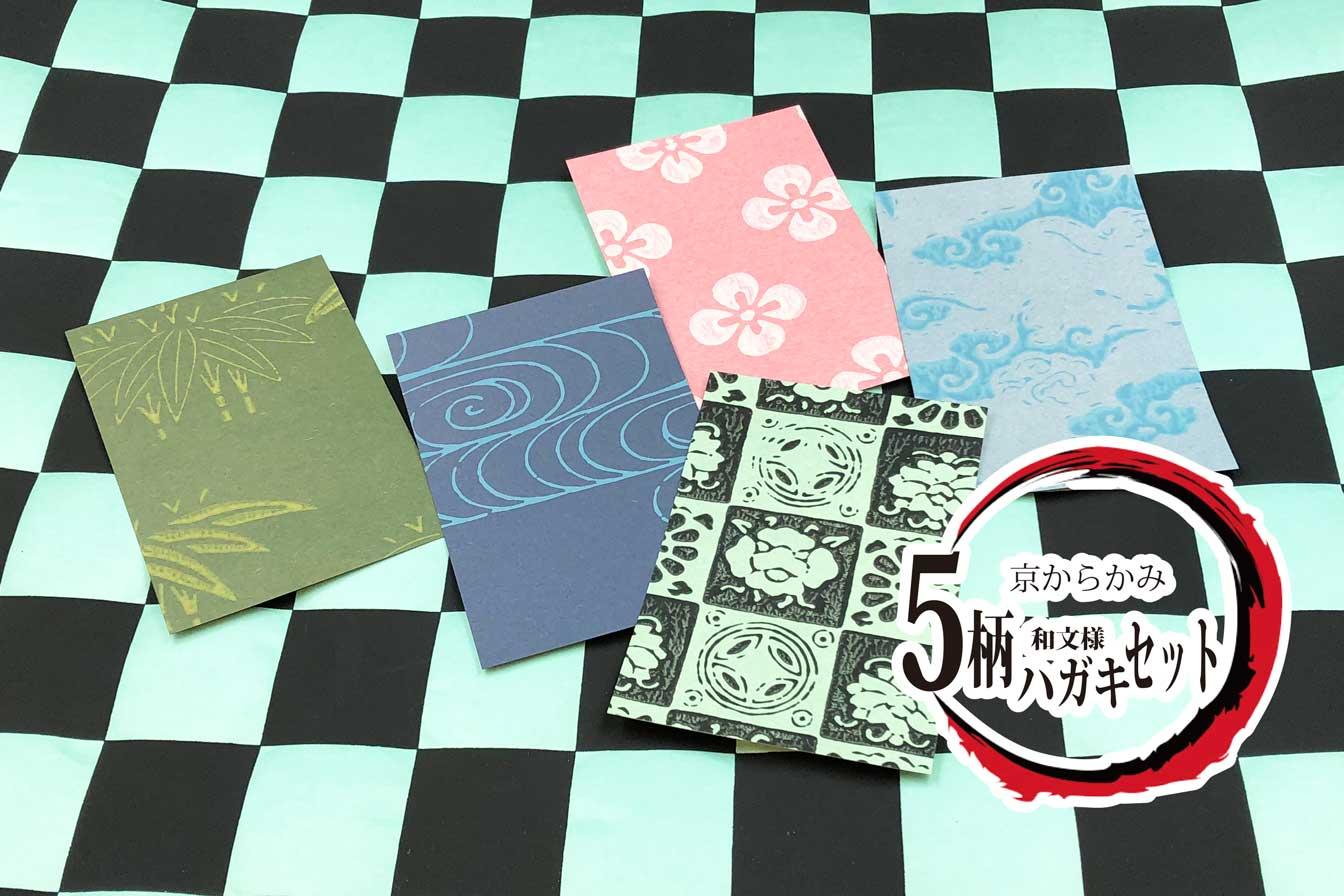 人気アニメの雰囲気が味わえる京唐紙のハガキセット