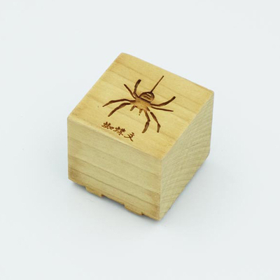 添文 蜘蛛文