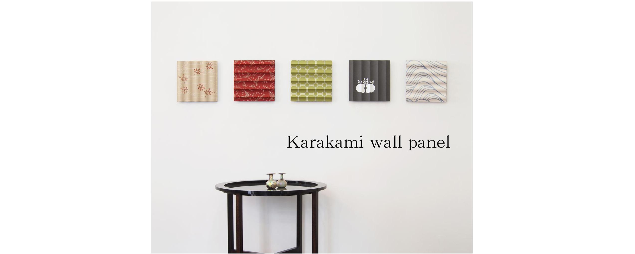 Karakami wall panel 京からかみの立体的壁掛けパネル