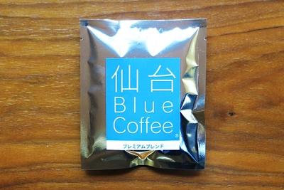 仙台Blueプレミアムブレンド(華やかな香りと贅沢なコクのブレンド)