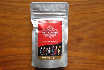コーヒー・マカダミアナッツ