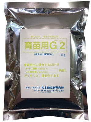 育苗用G2 1kg