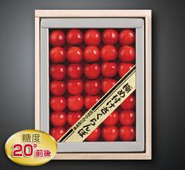 佐藤錦(厳選品680g)