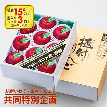 寒ざらし栽培蜜入りりんご