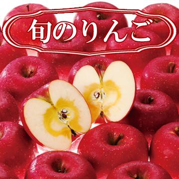 旬のりんご