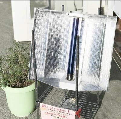 太陽熱調理器『エコ作 500』 ※通販販売開始記念!先着5台のみ特別価格でご提供します!