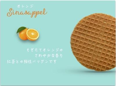オレンジ 個包装