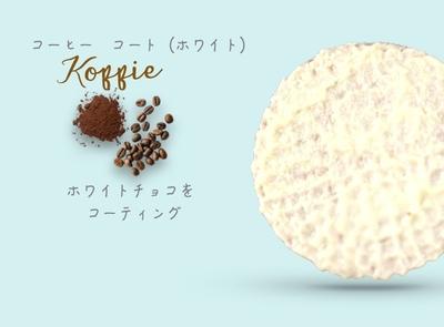 コーヒー コート(ホワイト)個包装