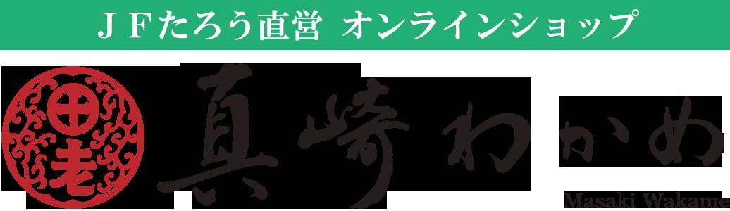 JFたろうネットショップ
