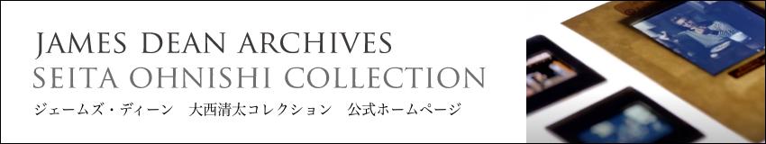 ジェームズ・ディーン 大西清太コレクション 公式ホームページ