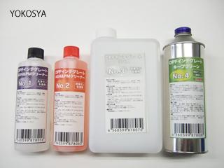 ④DPF-1 DPFインテグレートセット NO1~NO4液/1回分セット