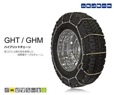 GHM093 SCCジャパン 軽量&高耐久 トラック用ケーブルチェーン (ハイブリッドチェーン)