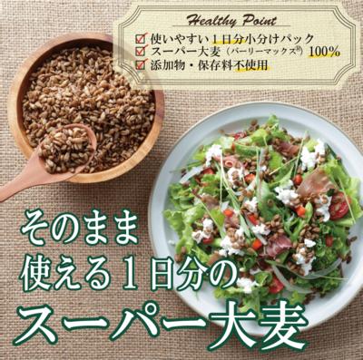 そのまま使える1日分のスーパー大麦(24g×6)5袋入[30食分]