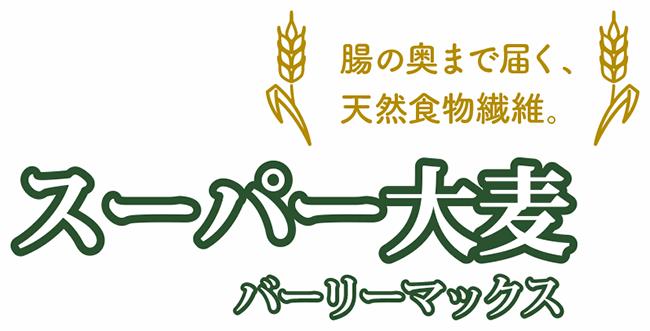 スーパー大麦 バーリーマックス