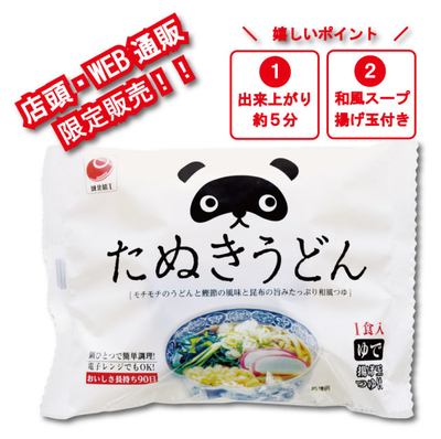たぬきうどん 236g 20袋入 (スープ・あげ玉付)