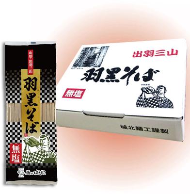 羽黒そば 180g×8入【無塩】