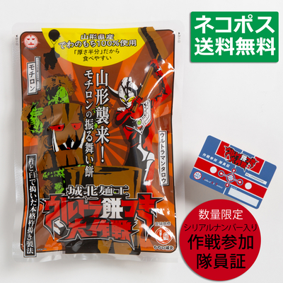 ネコポス送料無料 城北麺工ウルトラ餅つき大作戦 300g×1袋