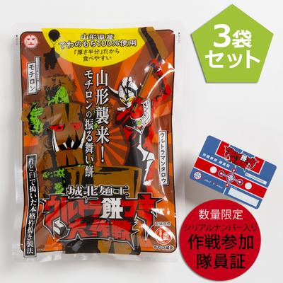 城北麺工ウルトラ餅つき大作戦 300g×3袋セット