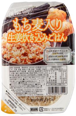 もち麦入り生姜炊き込みごはん 150g×24個入