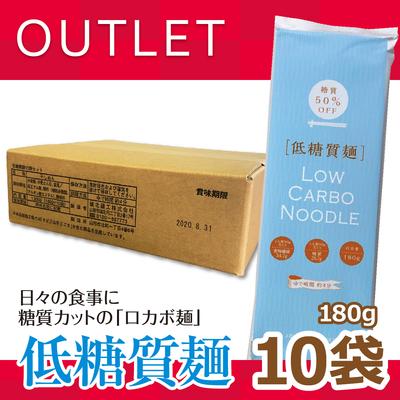 アウトレット 低糖質麺 10袋入