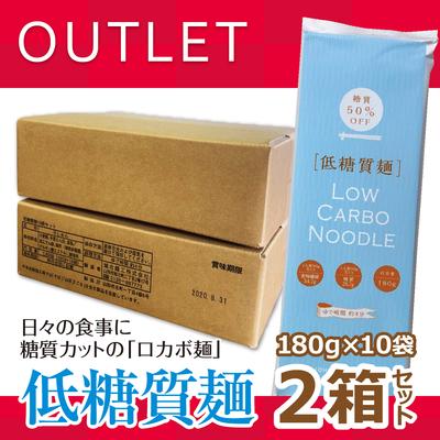 アウトレット 低糖質麺 2箱セット