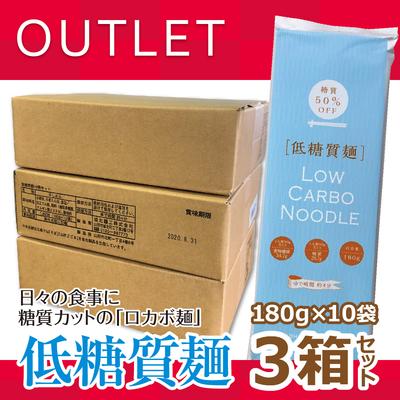 アウトレット 低糖質麺 3箱セット