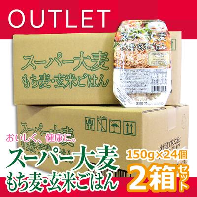 アウトレット スーパー大麦もち麦・玄米ごはん 150g×24個・2箱セット