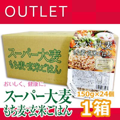 アウトレット スーパー大麦もち麦・玄米ごはん 150g×24個入