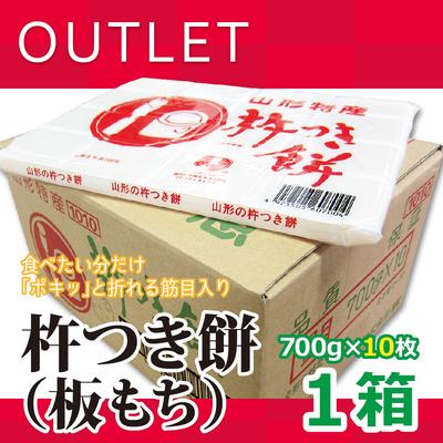 アウトレット 杵つき餅(板もち) 700g×10枚入