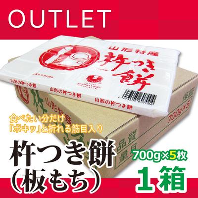 アウトレット 杵つき餅(板もち) 700g×5枚入