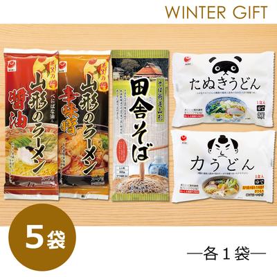 おためしセット(5袋入)
