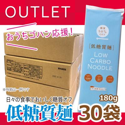 アウトレット 低糖質麺 30袋