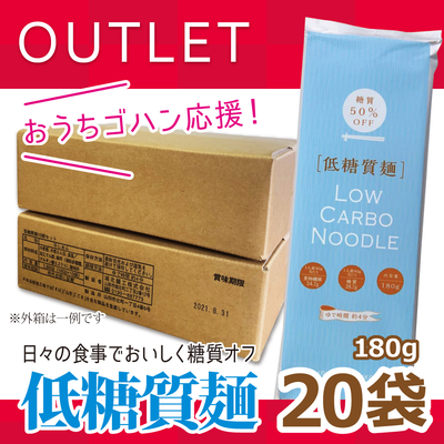 アウトレット 低糖質麺 20袋