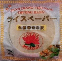 ライスペーパー極薄16cm200gx5袋(ベトナム)