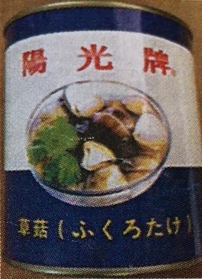 フクロタケ缶850gベトナム産