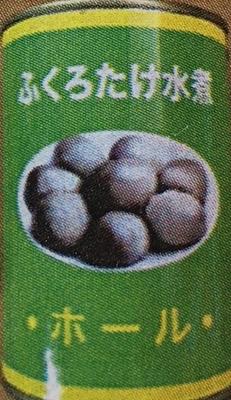 フクロウタケ缶425gベトナム産