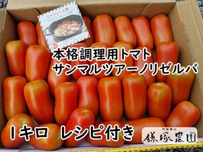 本格派調理用トマトサンマルツァーノリゼルバ※レシピ付き【1kg】