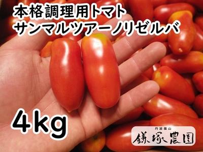 本格派調理用トマトサンマルツァーノリゼルバ【4kg】