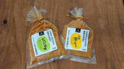 味噌2種のお試しセット(各200g)