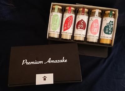 プレミアム甘酒5種詰め合わせ