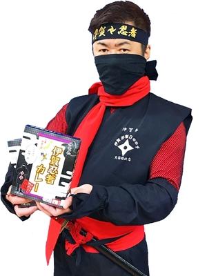 伊賀忍者カレー(ビーフ)☆鎮印の術 一人前200g