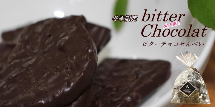 細かく割った瓦せんべいにほろ苦いビターチョコレートを全面にコーティングした、冬季限定の人気商品です。